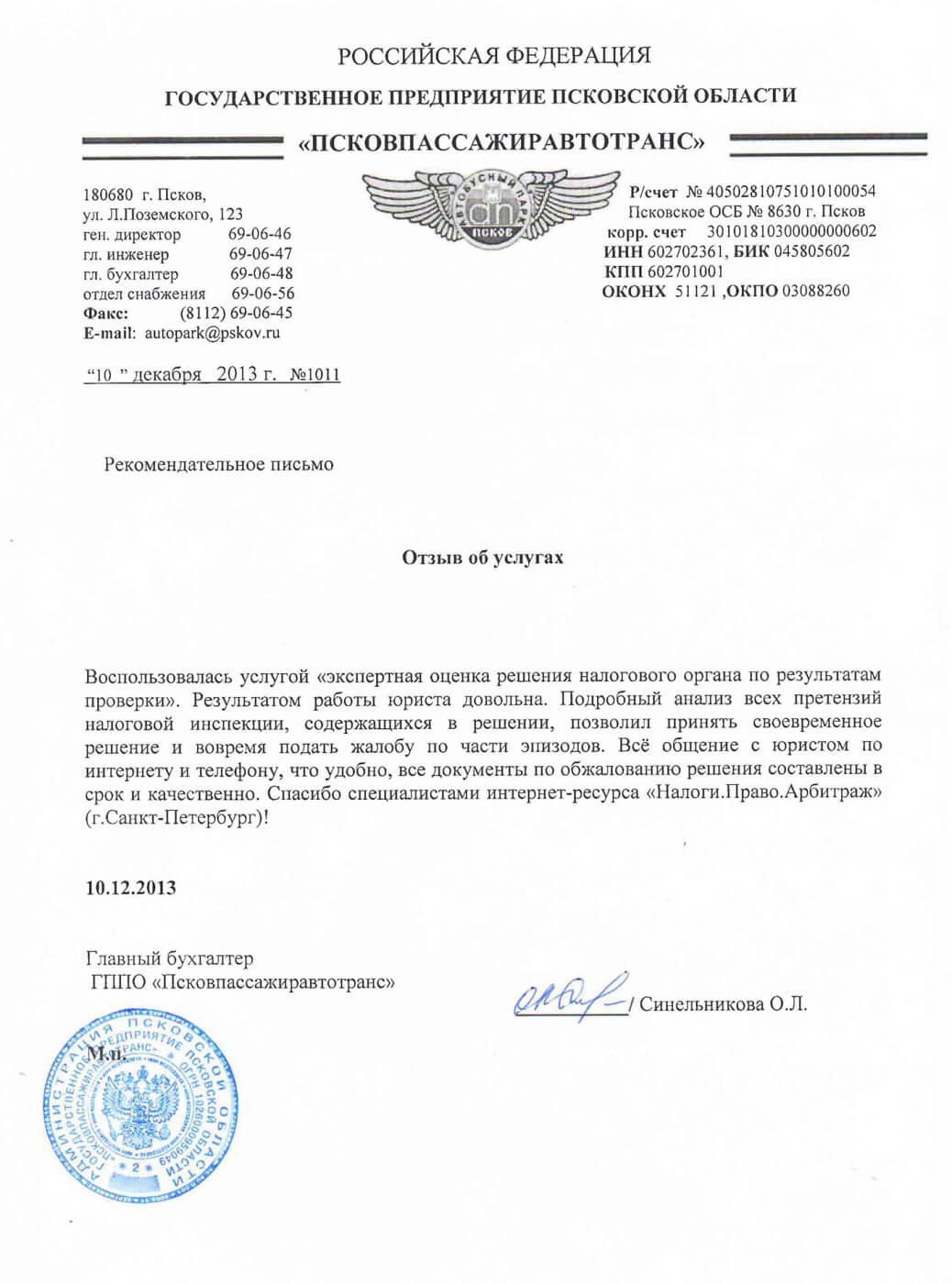 Rekomendatelnoe Pskov