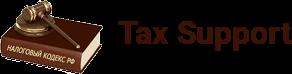 www.tax-support-spb.ru - профессионально о налогах, юрпомощь налогоплательщикам РФ